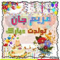 Birthday Cake Gif, Birthday Songs, Birthday Cards, Phone Wallpapers, Wallpaper Backgrounds, Downtown Photography, Happy Birthday Celebration, Happy Birthday Pictures, Persian Quotes