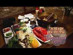 [Live Tonight] 생방송 오늘저녁 233회 - Limitless refill 9,900 won,Shabu-Shabu& Vietnamese Rolls 201510021 - YouTube