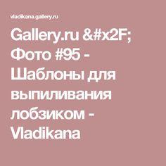 Gallery.ru / Фото #95 - Шаблоны для выпиливания лобзиком - Vladikana