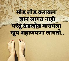 Marathi Poems, Hindi Quotes Images, Good Morning Images Hd, Deep Words, Good Thoughts, Me Quotes, Dil Se, Writings, Om