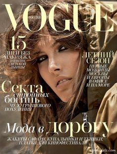 Catherine McNeil for Vogue Russia (May 2014) - http://qpmodels.com/australian-models/catherine-mcneil/7289-catherine-mcneil-for-vogue-russia-may-2014.html