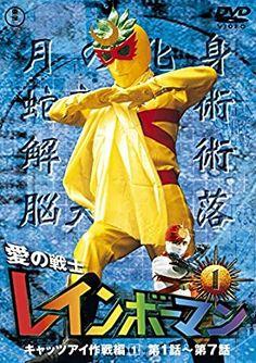 インドの山奥で――仙人ダイバ・ダッタに秘術を授けられ、 愛と正義のために闘うヒーロー! レインボーマンが初の廉価版DVDで登場! !