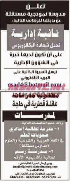 وظائف خالية مصرية وعربية: وظائف خالية من جريدة الشرق قطر الاحد 09-11-2014