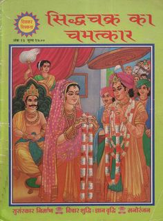 Chamatkar_ Indian Comics, Entertainment Blogs, Desi, Entertaining, American, Painting, Graphics, Graphic Design, Painting Art