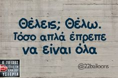 greek quotes All Quotes, Wisdom Quotes, Best Quotes, Funny Greek Quotes, Funny Quotes, Greek Language, Life Philosophy, Word Pictures, Beautiful Words