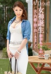 VEO-006 - Goddess Birth AV Debut! ! We have been Slipped Out without telling Her Husband .... There are new Nana