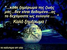 Greek Quotes, Good Night, Qoutes, My Love, Paracord, Tattos, Gift, Nighty Night, Quotations