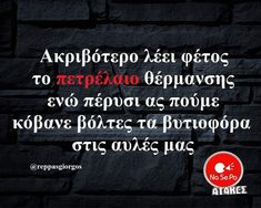 Funny Humor, Funny Quotes, Funny Greek, Lol, Greeks, Prompts, Theory, Words, Clubhouses