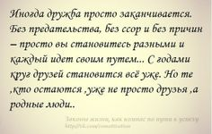 Co-Motivation....ОБРАЗ ЖИЗНИ. Love Quotes, Funny Quotes, Russian Quotes, Wise Words, Friendship, Math Equations, Thoughts, Humor, Writing