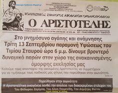 Δημιουργία - Επικοινωνία: Θεσσαλονίκη :Καλαμαριά-13 Σεπτεμβρίου Τρίτη 2016 σ...