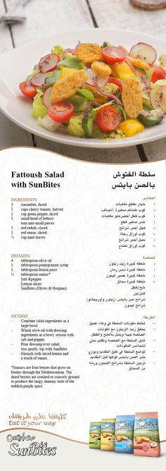 Fattoush Salad with Sun Bites created and prepared by Chef Osama  سلطة الفتوش بالصن بايتس ابتكار و تحضير الشيف أسامة