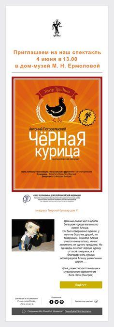 Приглашаем на наш спектакль  4 июня в13.00  в дом-музей М. Н. Ермоловой