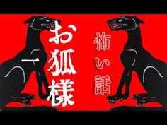 【怖い話】お狐様_1【朗読、怪談、百物語、洒落怖,怖い】