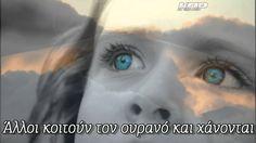 Εγώ κοιτώ τα μάτια σου και ταξιδεύω Greek Music, Feelings, Youtube, Movie Posters, Fictional Characters, Ears, Film Poster, Ear, Fantasy Characters