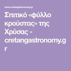 Σπιτικό «φύλλο κρούστας» της Χρύσας - cretangastronomy.gr