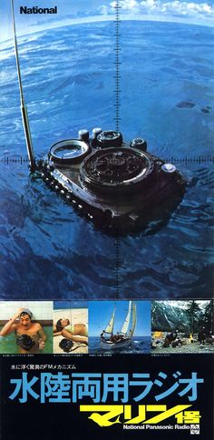 Marine No1 マリン1号 National Panasonic ナショナル パナソニック