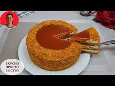 Peerless Homemade CAKE ✧ Simple Recipe ✧ Carrot Cake with Caramel ✧ SUBTITLES - YouTube Homemade Cakes, Carrot Cake, Cornbread, Carrots, Easy Meals, Healthy Recipes, Ethnic Recipes, Sweet, Food
