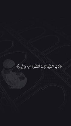 Allah Quotes, Muslim Quotes, Quran Quotes, Faith Quotes, Islamic Quotes, Islamic Art, Qoutes, Surah Al Quran, Islam Quran
