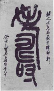 Chinesische Kalligraphie – GIB - Glossar der Bildphilosophie