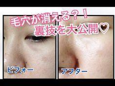 最新裏情報!毛穴が消える?!裏技方法♡Latest back information! Pores disappear? ! Trick way ♡ - YouTube