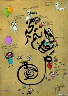 Best Eid al-Fitr Images and Comments Eid Boxes, Eid Photos, Eid Mubark, Eid Stickers, Islamic Posters, Islamic Quotes, Eid Crafts, Eid Party, Eid Greetings