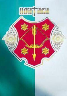 Сучасний Герб Полтави затверджений 23 лютого 1993 року