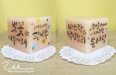 #Calligraphy #캘리그라피 #캘리 #손글씨 #붓글씨 #캘리그라피양초 #향초 #사계절 #봄 #여름 #가을 #겨울 #벚꽃캘리 #팥빙수 #낙엽 #솜사탕 #도일리페이퍼 #candle