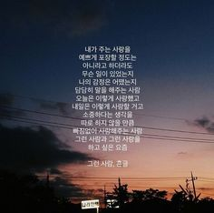 『그런 사람』 - healinghun | Vingle Cool Words, Book Lovers, Sentences, Best Quotes, Qoutes, Writer, Typography, Letters, Feelings
