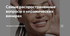 Самые распространенные вопросы о керамических винирах | ЛПС ДЕНТА стоматология | Яндекс Дзен
