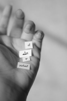 """""""Indeed, Allah is with the patient""""."""