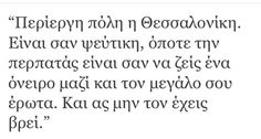 thessaloniki and greek quotes εικόνα
