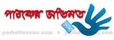 all in one Blogger Basic by Mong: রাঙ্গামাটিতে রাজাকারের নামে থাকা এলাকার নামটি এবার...