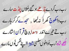best quotes in urdu of baba bulleh shah - Best Quotes In Urdu, Poetry Quotes In Urdu, Best Urdu Poetry Images, Love Poetry Urdu, Islamic Love Quotes, Islamic Inspirational Quotes, Religious Quotes, Baba Bulleh Shah Poetry, Sufi Poetry