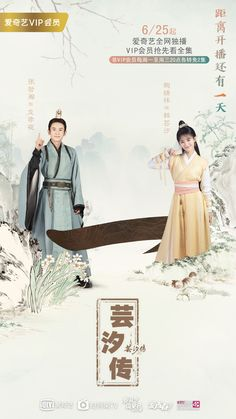 Hanfu, Graphic Design Inspiration, Cute Couples, Kdrama, Idol, Actors, Costumes, Film, Celebrities
