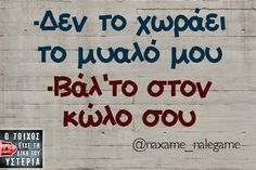 Ideas Quotes Greek Funny Posts For 2019 Funny Greek Quotes, Greek Memes, Funny Picture Quotes, Sarcasm Quotes, Jokes Quotes, Sarcastic Humor, Funny Texts, Funny Jokes, Hilarious
