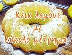 Κέικ λεμόνι με εύκολο μέτρημα Ένα κέικ με φίνα γεύση λεμονιού μας παρουσιάζει αυτή η συνταγή που δεν χρειάζεται μάλιστα μεζούρες και ζυγαριές για να γίνει. Οπλιστείτε με ένα κουτάλι και σε τρία τεταρτάκια θα το απολαύσετε! Δείτε το! .: Κέικ .: Ματιά Greek Sweets, Greek Desserts, Lemon Desserts, Lemon Recipes, Greek Recipes, Baking Recipes, Dessert Recipes, Greek Cake, Cooking Cake