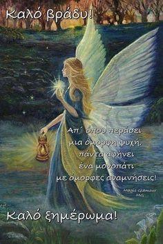 Good Night, Painting, Sayings, Beautiful, Nighty Night, Lyrics, Have A Good Night, Painting Art, Paintings