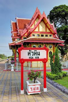 Train Station - Hua Hin, Thailand