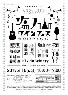 塩ノ山ワインフェス 2017