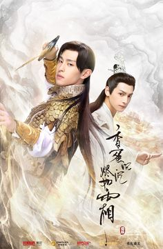 Heavy sweetness ash like frost drama Ver Drama, Ashes Love, Love Cast, Kdrama, Chines Drama, Chinese Movies, Korean People, Chinese Man, Love Posters