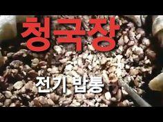전기밥통#청국장발효# 완전성공 - YouTube Food, Eten, Meals, Diet