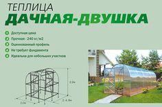 Теплица Дачная Двушка под поликарбонат, идеальный вариант для вашего хозяйства. Купить теплицу из поликарбоната от производителя. Ростовская область