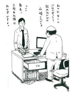サラリーマン山崎シゲル vol. 7