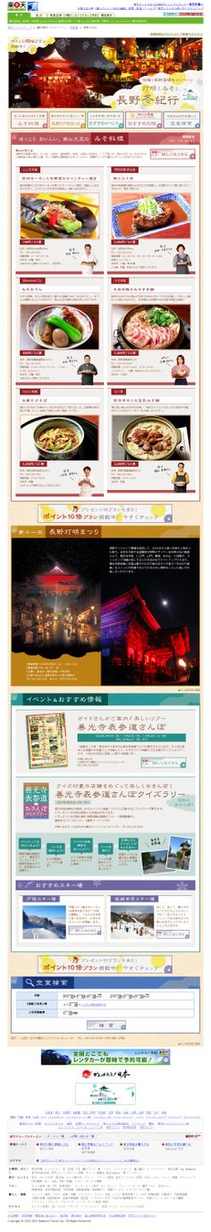 2014/01/06【D】/【C】長野県 ながの観光コンベンションビューロー