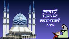 Quran Quotes In Hindi Quran Quotes, Hindi Quotes, Eid Mubarak, Taj Mahal