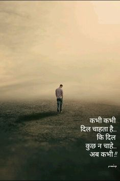 48216249 दिल ही तो है (With images) Hindi Quotes Images, Hindi Quotes On Life, Inspirational Quotes Pictures, Sad Quotes, Words Quotes, Life Quotes, Hindi Qoutes, Desi Quotes, Quotations