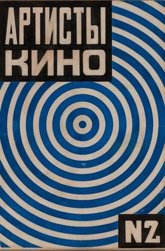 Excellent cover for film art mag out of the Soviet Union by the great decorative artist, Liubov Popova.
