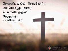 தேவனிடத்தில் சேருங்கள், அப்பொழுது அவர் உங்களிடத்தில் சேருவார். யாக்கோபு 4:8