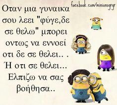 Stupid Funny Memes, A Funny, Funny Quotes, Hilarious, Funny Stuff, Funny Shit, Funny Things, Funny Greek, Greek Quotes