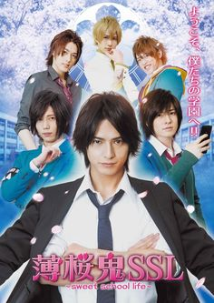 Hakuouki SSL: Sweet School Life Live Action PLEASE subtitle this in ENGLISH! Saw all 6 eps, have the games, saw two of the musicals, have the CDs, can't wait for the movie and the upcoming xmas season stage play (the 11th I think) to come out on DVD!